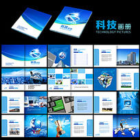 电子科技画册设计