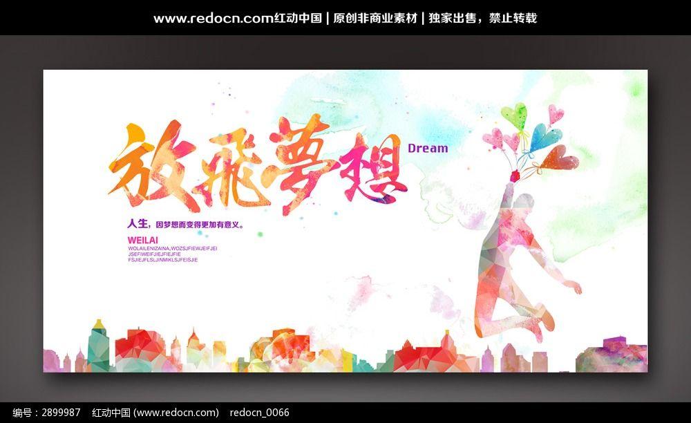 炫彩海报 中国梦