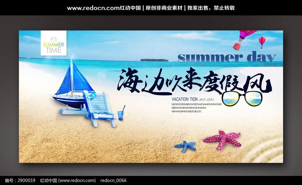 海边度假宣传海报