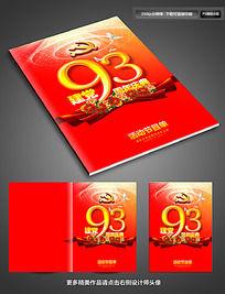 红色国庆节目单封面设计