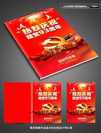 红色建党93周年画册封面设计