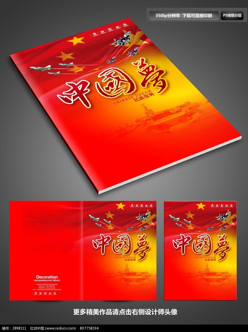 红色中国梦书籍画册封面设计图片