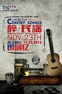 怀旧音乐大型演唱会宣传海报