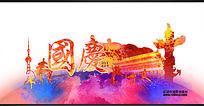 欢度国庆宣传海报