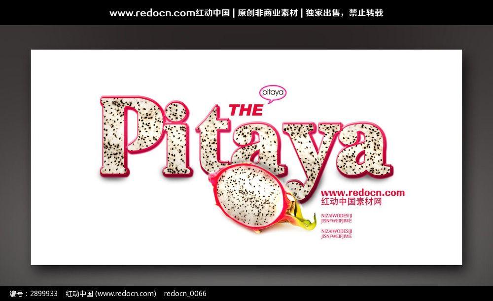 火龙果蔬果创意海报图片