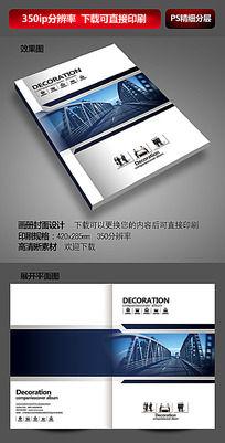 建筑企业画册封面设计