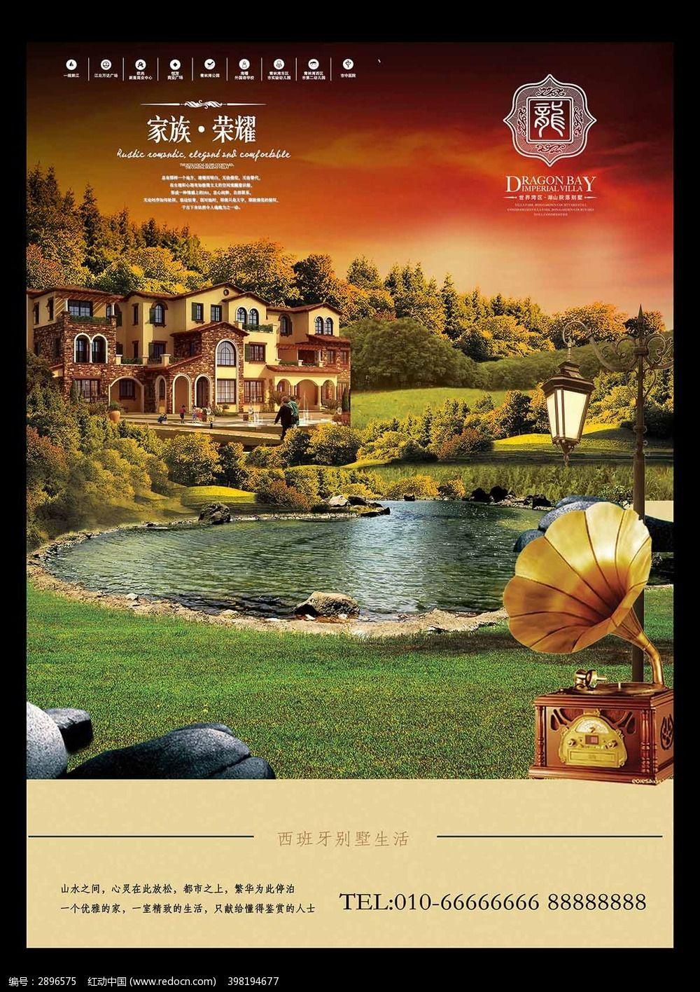景观园林别墅促销海报