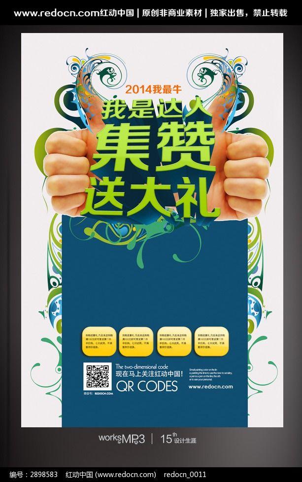 淘宝达人手机端背景图_集赞达人活动主题海报_红动网