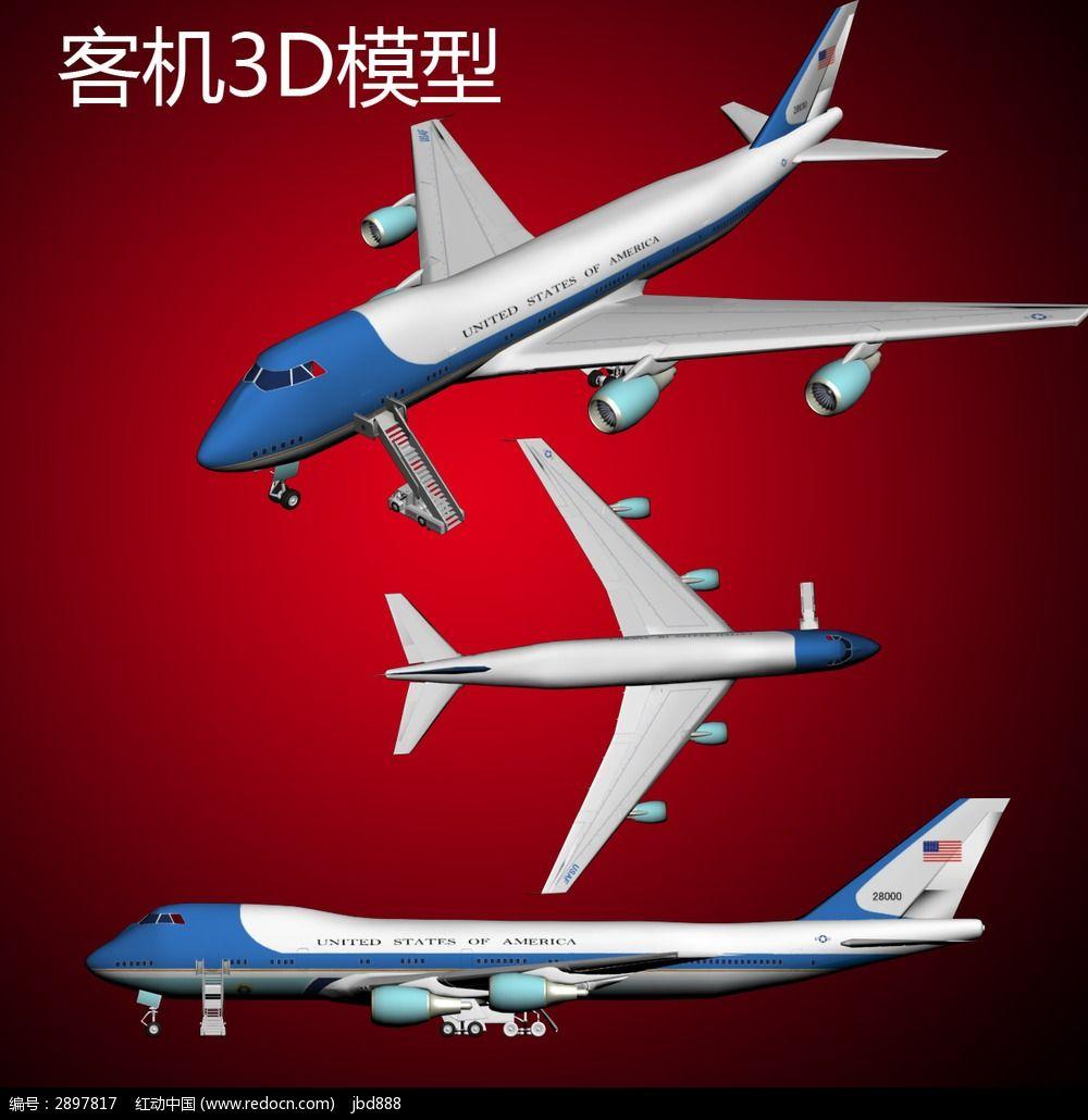 客机3d模型设计模板下载(编号:2897817)