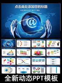 商务电子科技IT互联网信息动态PPT