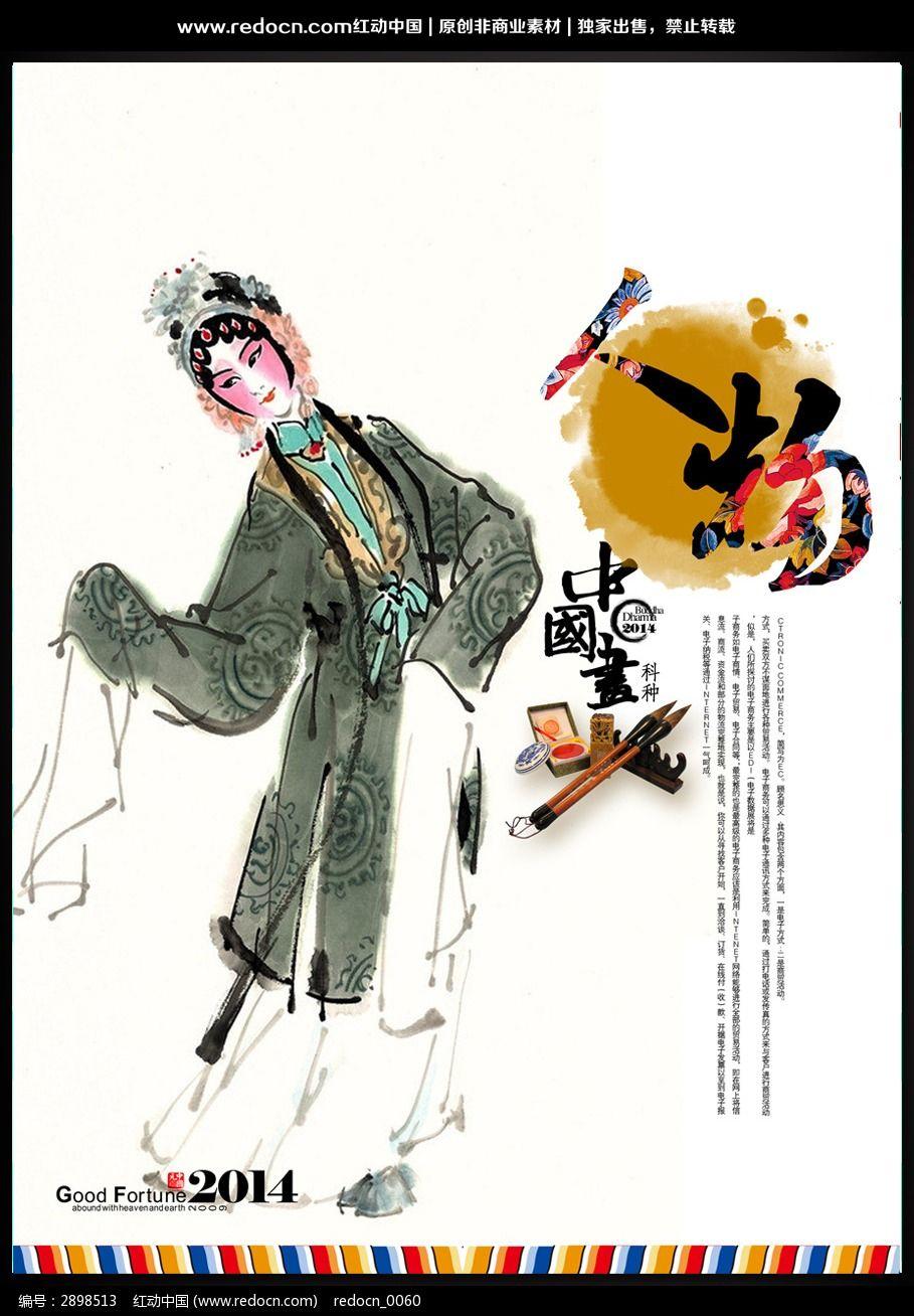 中国风传统人物宣传海报图片