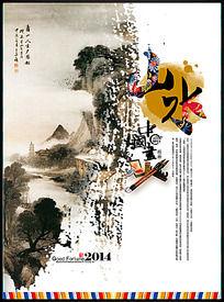 中国风山水画宣传海报