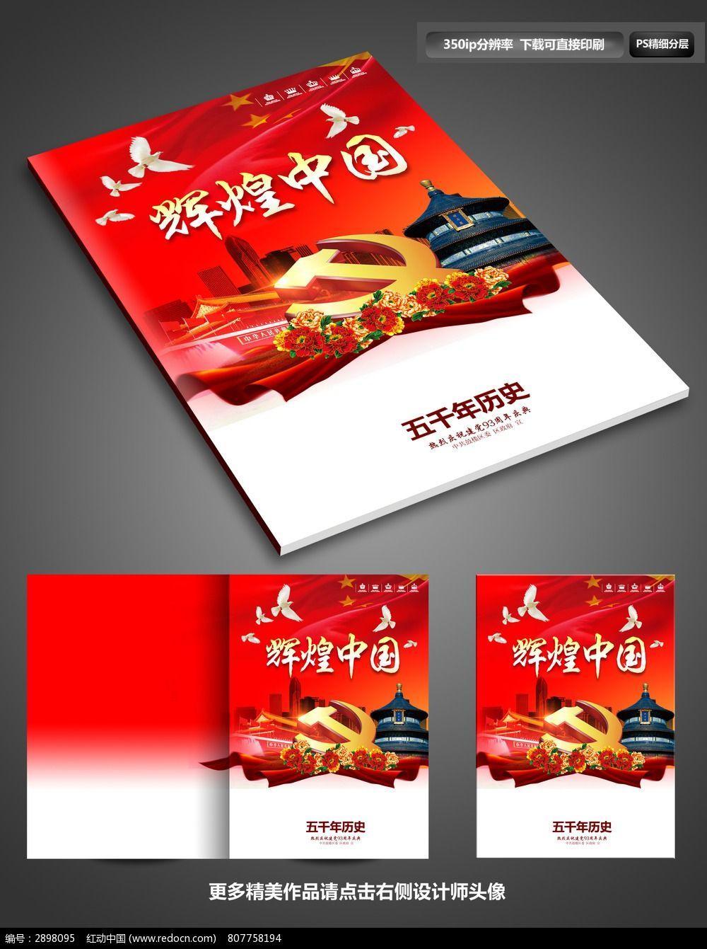 中国历史记载书籍封面设计图片