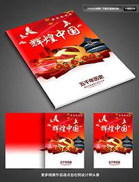 中国历史记载书籍封面设计
