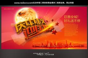 中秋国庆海报背景设计
