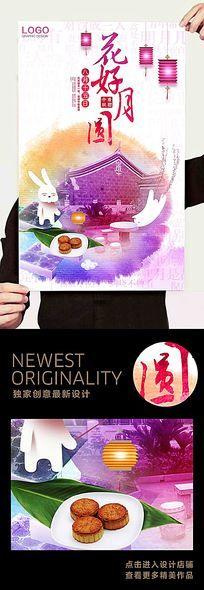中式园林水彩风中秋节创意海报