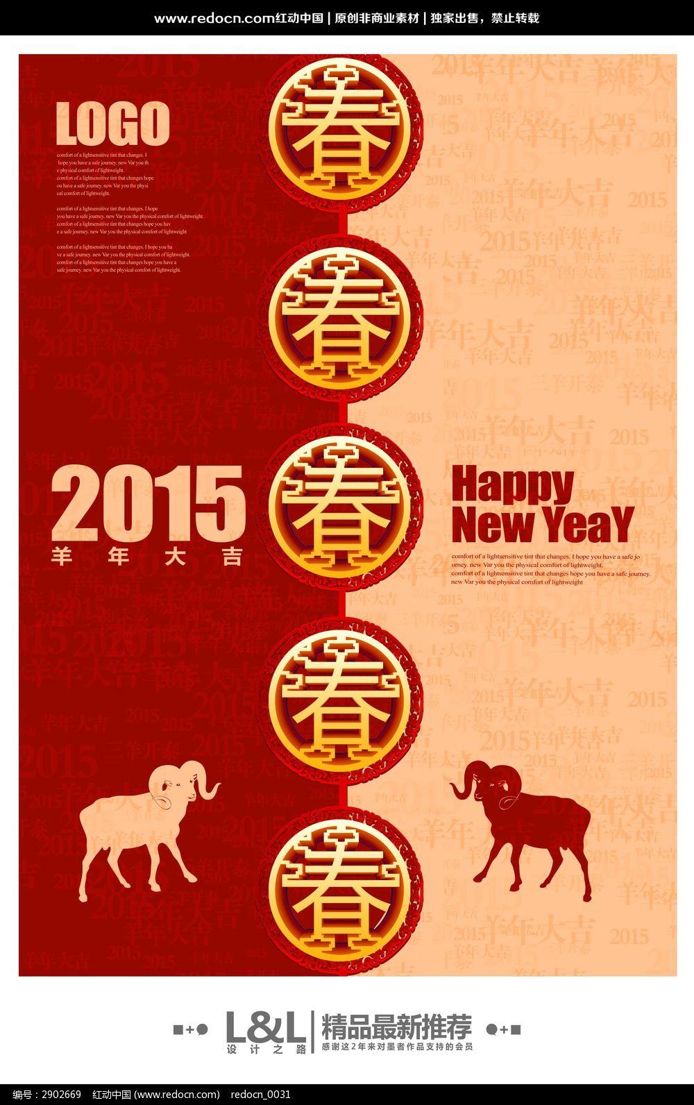2015年羊年春节创意海报