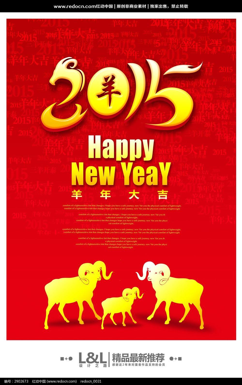 2015羊年大吉创意海报