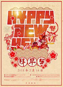 2015羊年剪纸海报背景