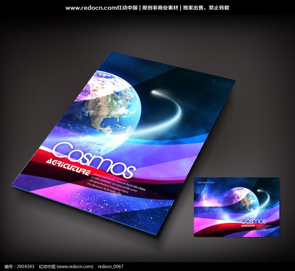 炫彩地球科技画册封面图片