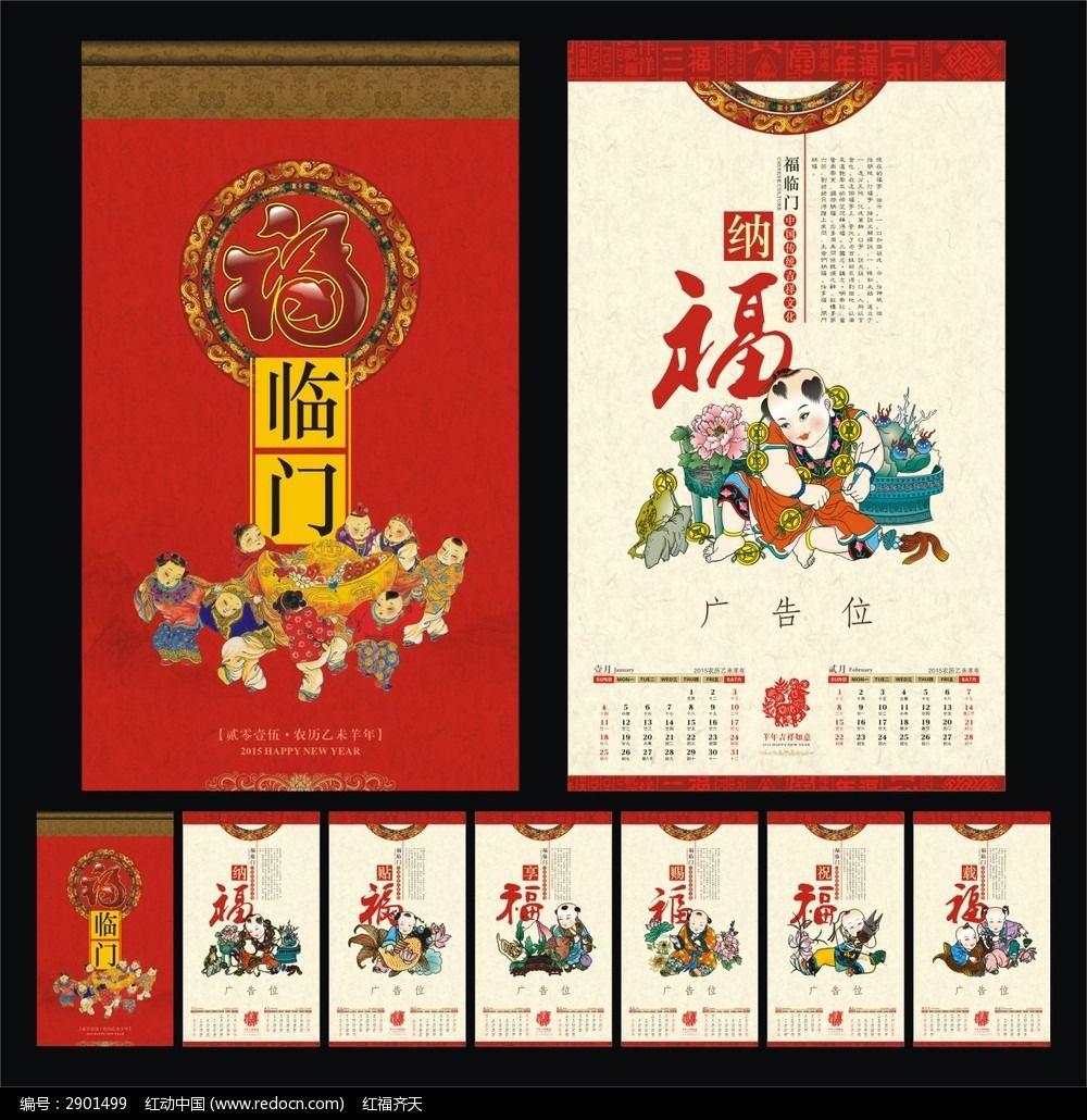 福临门 喜庆吉祥祝福羊年挂历 海报 设计 宣传单高清图片
