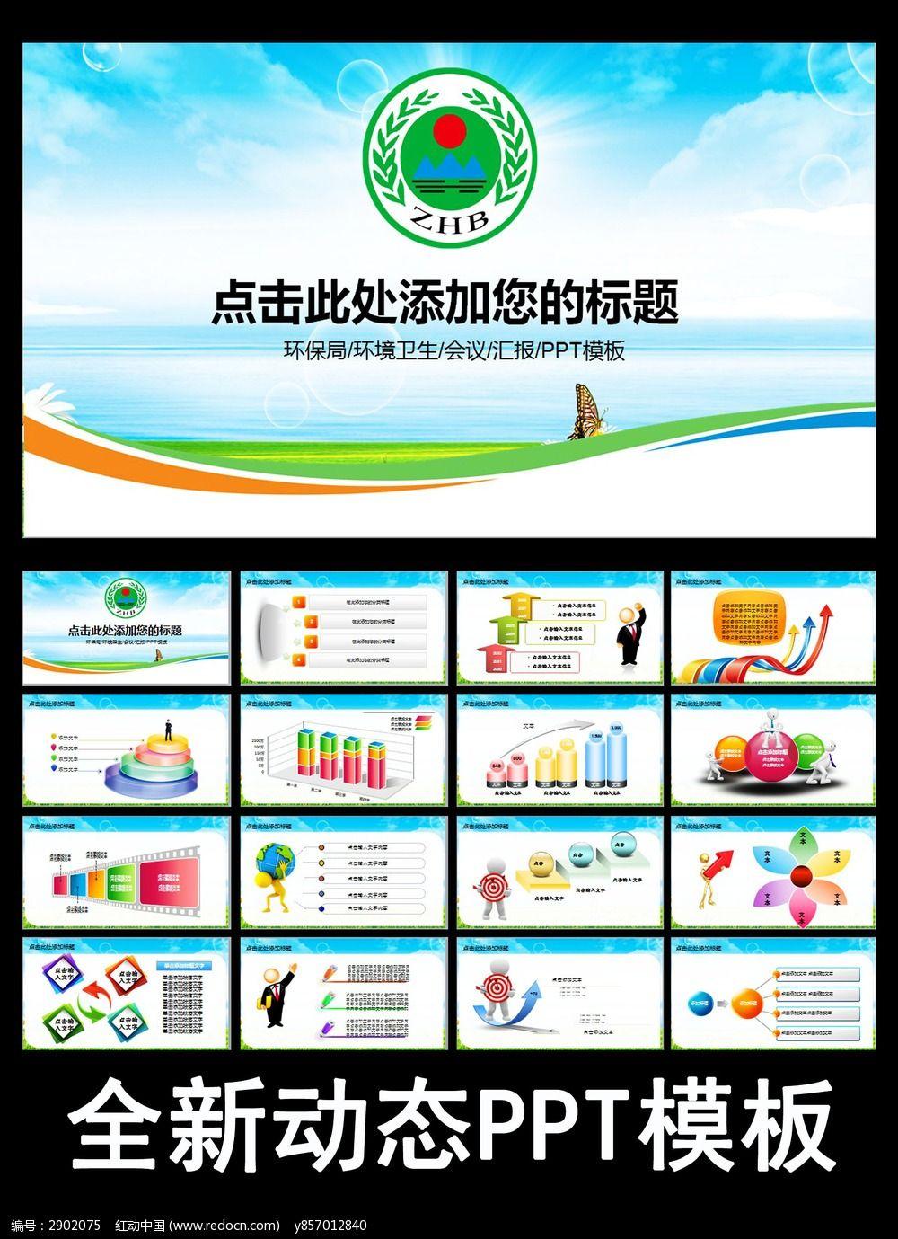 环保局绿色环境保护空气质量监控PPT图片