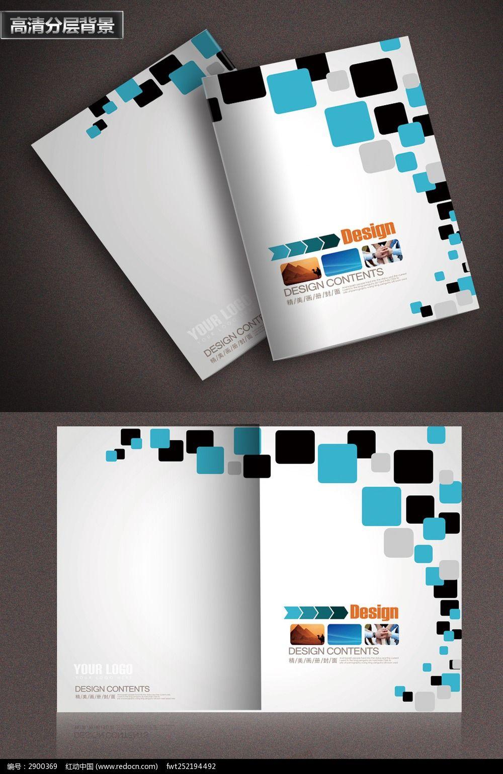 几何方块科技画册封面图片