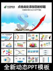 金融投资理财商业人民币PPT模板