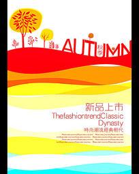 秋季潮流新品促销海报设计