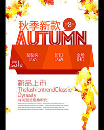 秋季新款促销宣传海报