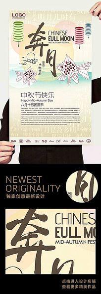 水彩中国风中秋奔月海报设计