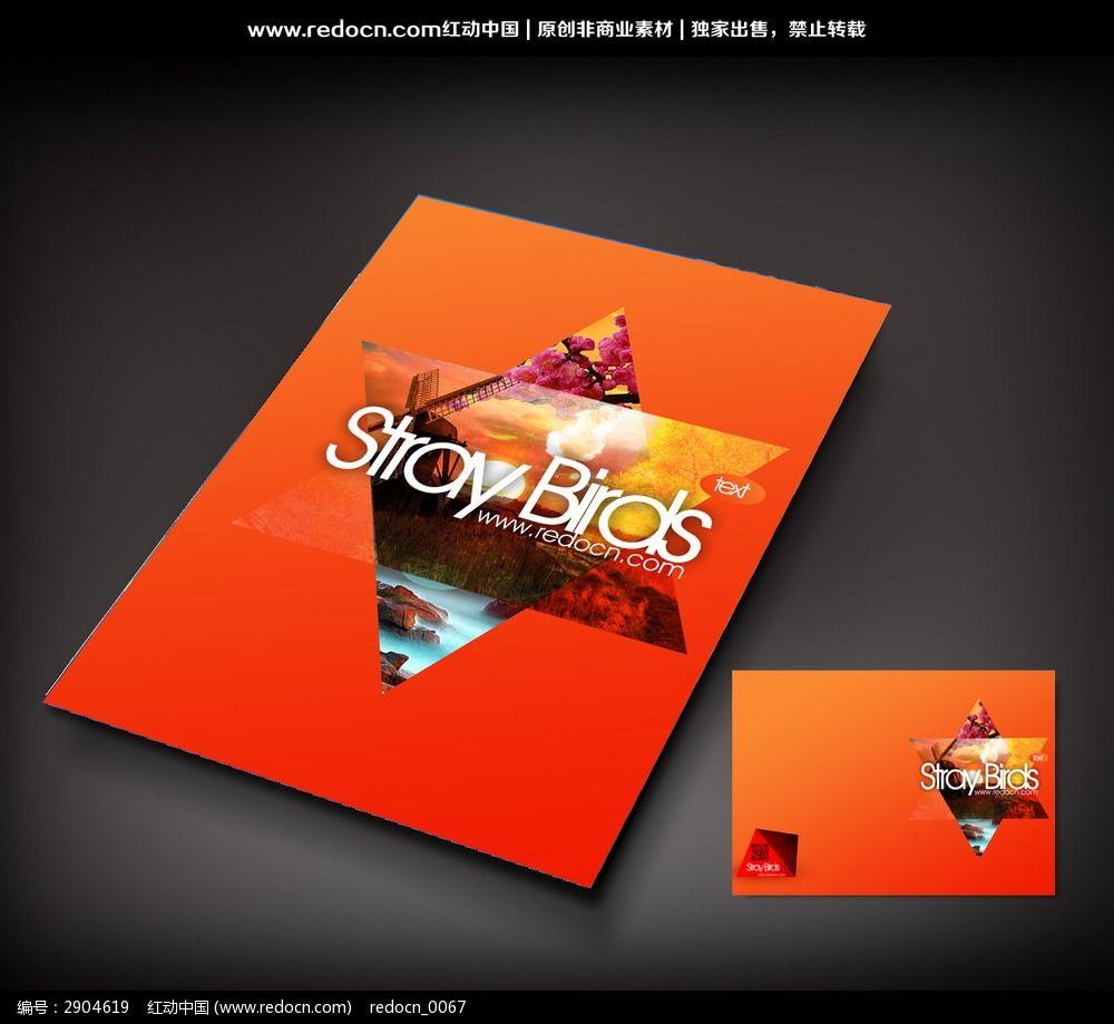 夏季旅游画册封面图片