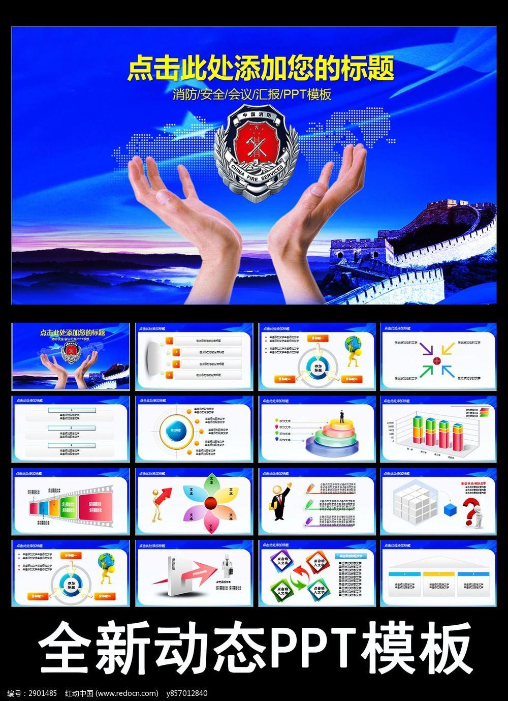 讲座 群众路线 工作 报告 汇报 计划 总结 动态 PPT 模板 模版 背景 幻