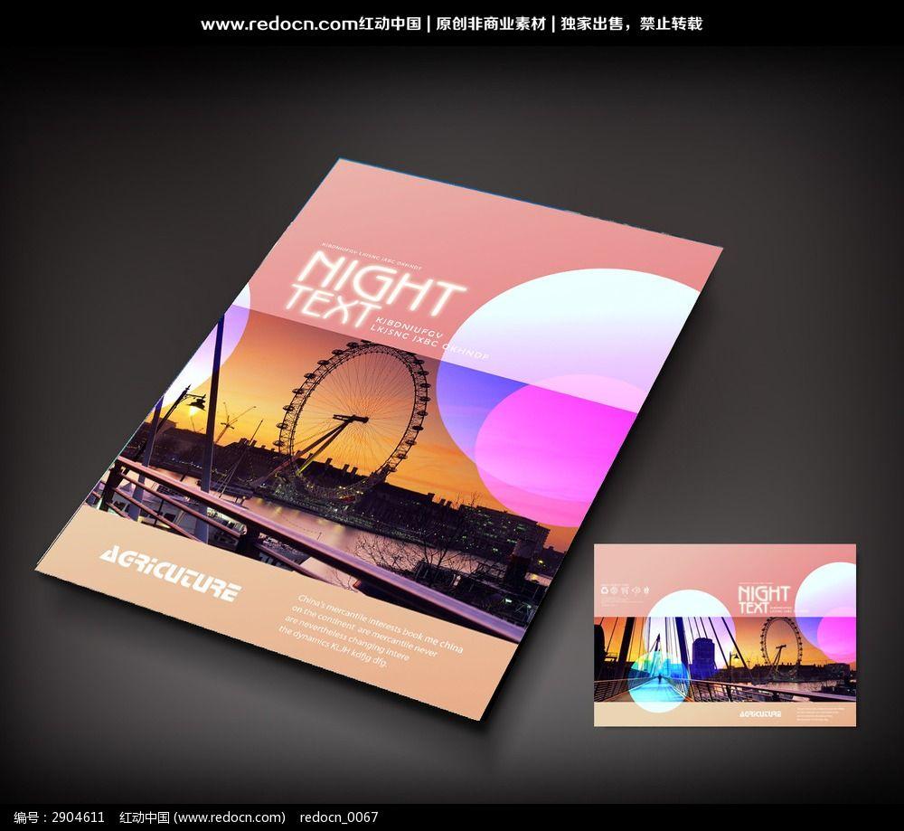 游乐场宣传画册封面图片