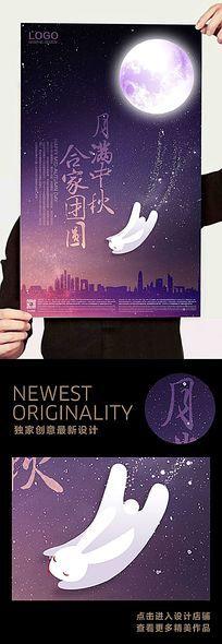 月满中秋庆团圆海报设计