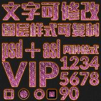 炫彩紫色字体艺术字体