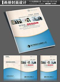 电子信息科技公司宣传册封面