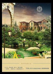 地中海风格别墅广告设计
