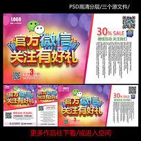 官方微信折扣促销海报