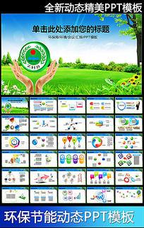 环保局绿色环境保护空气质量监控PPT