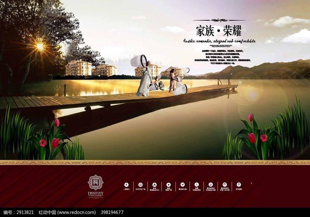 湖景别墅房地产广告_海报设计/宣传单/广告牌别墅白城碧桂圆图片