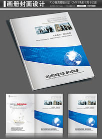 科技公司宣传册封面设计