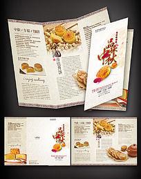 品味中秋月饼促销折页