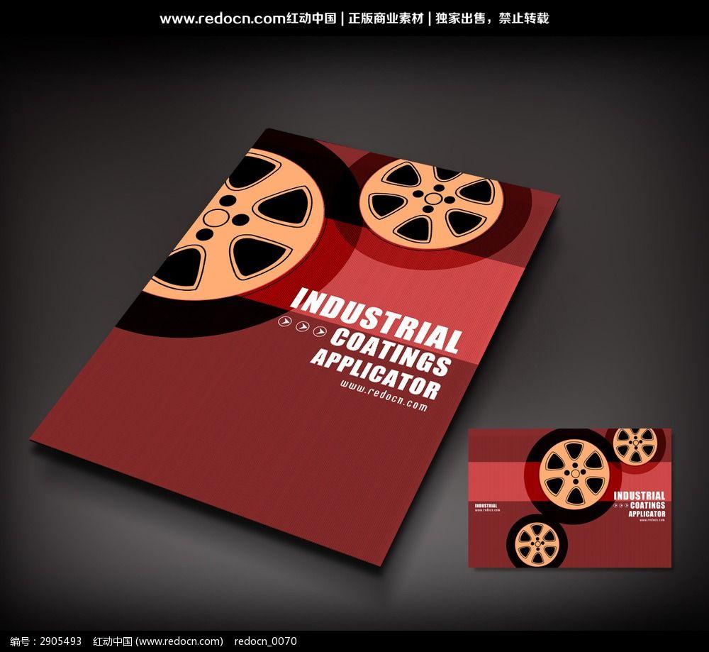标签:手绘车轮 汽车封面