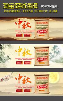 淘宝中秋节全屏海报图片 淘宝中秋节全屏海报设计素材 红动网