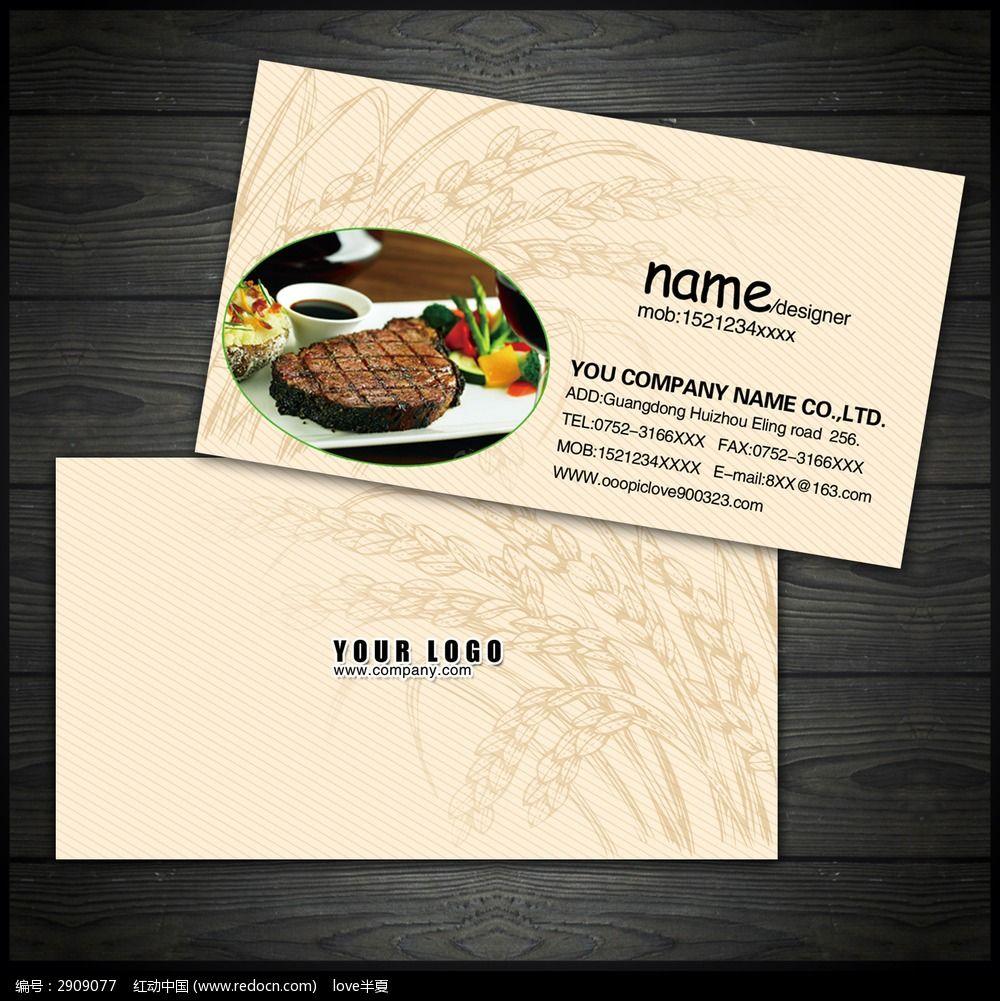 标签:餐饮名片 美食名片