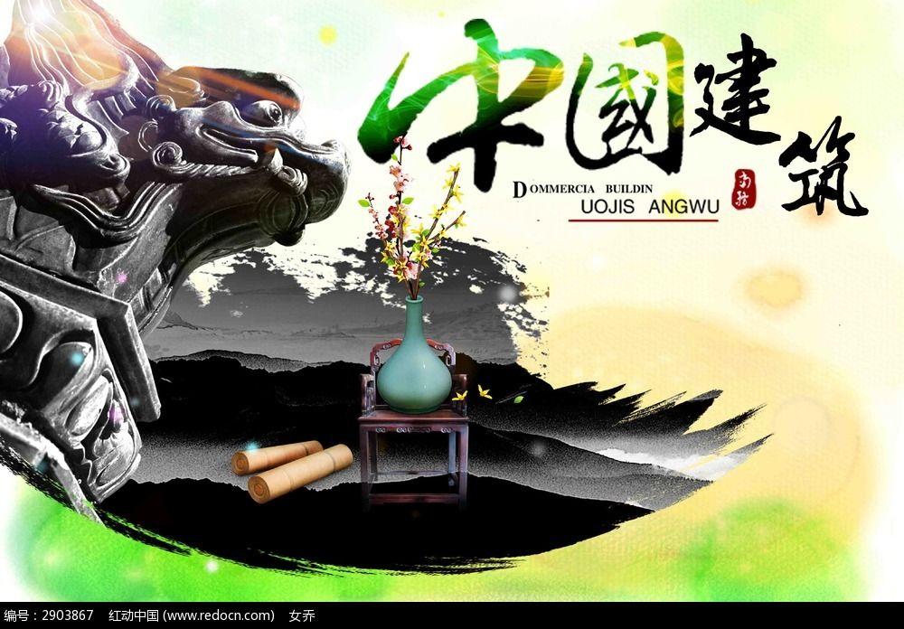 中国建筑宣传海报