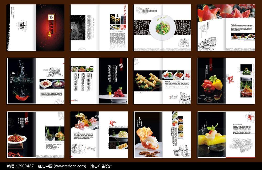 中国美食菜谱猪肉野画册吃多会发胖图片