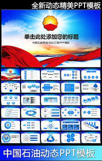 中石化石油化工炼油会议总结报告PPT