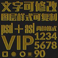 VIP黄金特效字